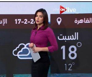 حالة الطقس اليوم 17 فبراير على القاهرة ومحافظات الجمهورية مع ON Live (فيديو)