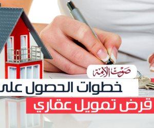 بعد ارتفاع أسعار الوحدات السكنية وتخفيض الفائدة..خطوات الحصول على قرض تمويل عقاري (إنفوجراف)