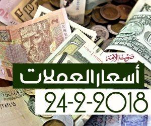 أسعار العملات اليوم السبت 24-2-2018 بالبنوك في مصر (فيديوجراف)