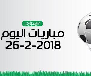 جدول مواعيد مباريات اليوم الإثنين 26- 2– 2018 (إنفوجراف)
