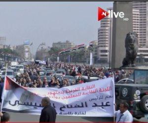 مسيرة للمعلمين على كوبرى قصر النيل لدعم السيسي لفترة ثانية (فيديو)