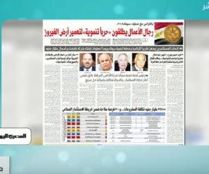 فى دقيقة..تعرف على أبرز عناوين الصحف المصرية الأحد 4 مارس على (ON Live)