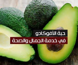 حبة الأفوكادو في خدمة الجمال والصحة .. القضاء علي قشرة الشعر وتخفض الكوليسترول