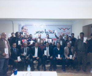 المصريين الأحرار ينظم مؤتمرا جماهيرى لتأييد الرئيس السيسى بأسيوط