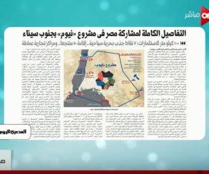 في دقيقة.. تعرف على أبرز عناوين الصحف المصرية اليوم 6 مارس على ON Live