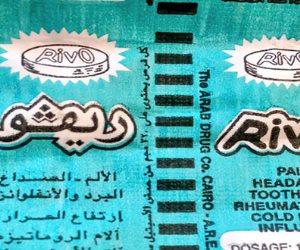 عندك صداع خد «الريفو».. دواء الصداع أبو شلن رجع تاني بشكل جديد
