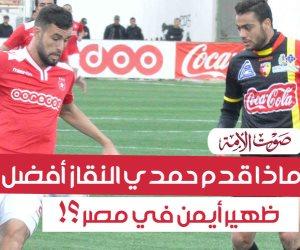 بالأرقام .. ماذا قدم حمدي النقاز أفضل ظهير أيمن في مصر؟ (انفوجراف)