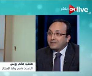 """متحدث الإسكان لـ""""صباح on"""": مصر خالية من العشوائيات نهاية 2018"""