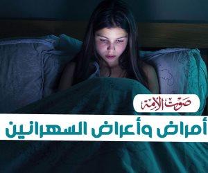 أمراض وأعراض السهرانين (فيديوجراف)
