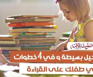 في 4 خطوات.. شجعي طفلك على القراءة (إنفوجراف)