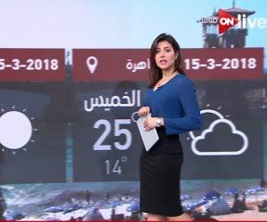 حالة الطقس اليوم 15 مارس على القاهرة ومحافظات الجمهورية (فيديو)
