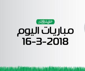 مواعيد مباريات اليوم الجمعة 16- 3- 2018 (إنفوجراف)