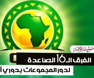الفرق الـ16 الصاعدة لدور المجموعات بدوري أبطال إفريقيا (إنفوجراف)