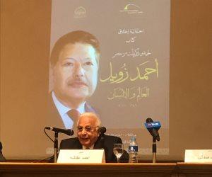 """مكتبة الإسكندرية تحتفل بإصدار """"زويل"""""""