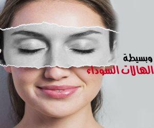 للتخلص من الهالات السوداء حول العين.. وصفات سهلة وبسيطة (إنفوجراف)