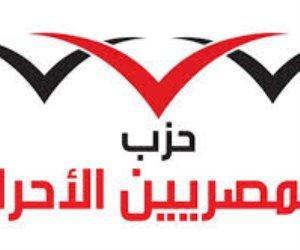 غدا.. مؤتمر جماهيرى بكفر الزيات للمصريين الأحرار لتأييد السيسي