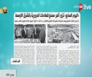 تعرف على أبرز عناوين الصحف المصرية الخميس 22 مارس على ON Live