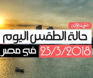 طقس السبت يعود أدراجه إلى الشتاء.. والصغرى بالقاهرة 17