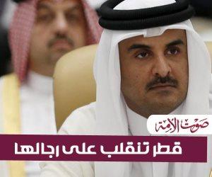 قطر تنقلب على رجالها  (فيديوجراف)