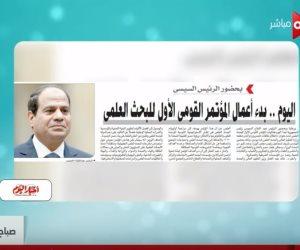 تعرف على أبرز عناوين الصحف المصرية اليوم 24 مارس 2018 على ON Live