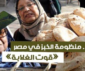 في أرقام.. منظومة الخبز في مصر «قوت الغلابة» (إنفوجراف)