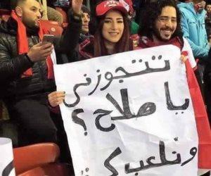 «هياتم جديدة».. مغردون يحذرون من فتاة لافتة «تتجوزني يا صلاح»: خطر علي المنتخب