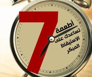 7 أطعمة تساعدك على الاستيقاظ المبكر (إنفوجراف)