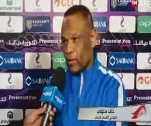 خالد متولي: التعادل مع المقاصة أمر مرضي