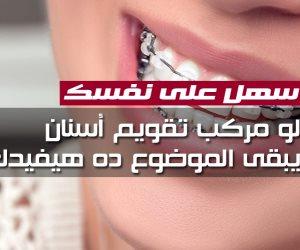سهل على نفسك.. لو مركب تقويم أسنان يبقى الموضوع ده هيفيدك (إنفوجراف)