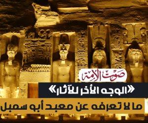 «الوجه الأخر للآثار».. ما لا تعرفه عن معبد أبو سمبل  (إنفوجراف)