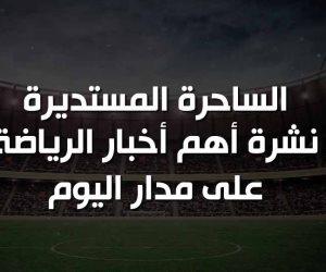 الساحرة المستديرة.. نشرة أهم أخبار الرياضة على مدار اليوم (فيديوجراف)