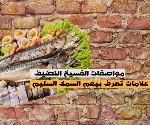5 مواصفات تعرف بيهم السمك السليم (انفوجراف)