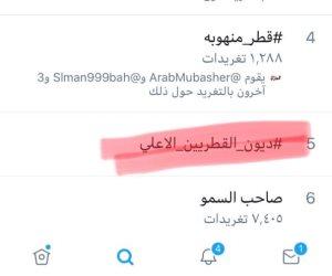 هاشتاج «ديون القطريين الأعلى» يزلزل الدوحة.. والقطريون يحملون «تميم» انهيار الاقتصاد