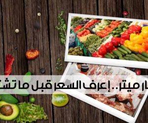 هاتشتري بكام النهاردة.. أسعار الخضروات والفاكهة اليوم (فيديوجراف)