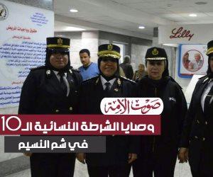 وصايا الشرطة النسائية العشر في شم النسيم: «بلاش ملابس مثيرة» (إنفوجراف)