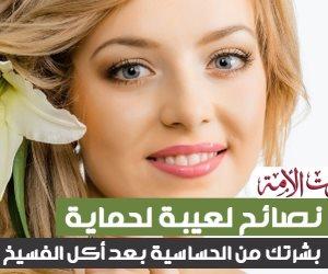 6 نصائح لعيبة لحماية بشرتك من الحساسية بعد أكل الفسيخ (إنفوجراف)