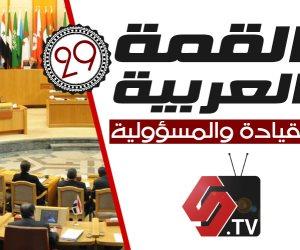 القمة العربية الـ 29 .. القيادة والمسؤولية (تقرير)