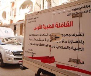 أمان وزارة الداخلية بالتعاون مع مجموعة المتحدة للادوية في اكبر قافلة طبية بمحافظة قنا