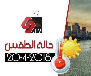 الأرصاد: طقس اليوم الجمعة معتدل.. والصغرى بالقاهرة 17 درجة (فيديوجراف)