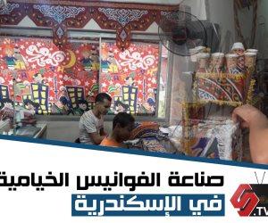 مراحل صناعة «الفوانيس الخيامية» في الإسكندرية (فيديو وصور)