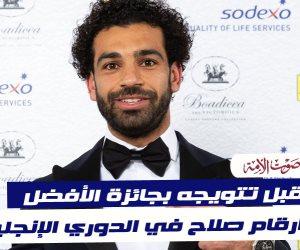 بعد تتويجه بجائزة الأفضل.. أرقام محمد صلاح في الدوري الإنجليزي (فيديوجراف)