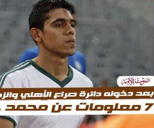 بعد دخوله دائرة صراع الأهلي والزمالك.. 7 معلومات عن محمد حمدي (إنفوجراف)