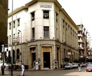 البنك المركزى يقرر خفض أسعار الفائدة على الإيداع والإقراض 1%