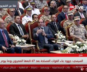 الرئيس السيسي يشهد الندوة التثقيفية للقوات المسلحة (بث مباشر)