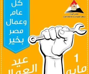 معلومات مجلس الوزراء يهنئ عمال مصر بعيدهم