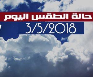 الأرصاد: طقس اليوم الخميس شديد الحرارة.. والصغرى بالقاهرة 22 درجة (فيديو)