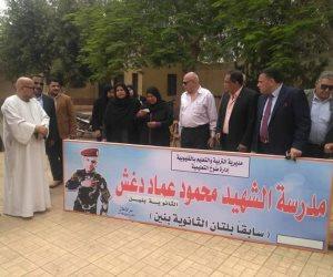 رفع اسم الشهيد محمود دغش على مدرسة بلتان الثانوية بنين بطوخ