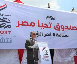 رحلة عطاء.. محافظ كفرالشيخ يشهد احتفال صندوق تحيا مصر بالإنجازات