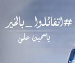 ياسمين علي تتخطى مليون مشاهدة بتتر مسلسل «أمر واقع» في 24 ساعة