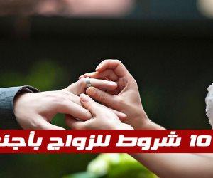 10 شروط للزواج بأجنبية (فيديوجراف)